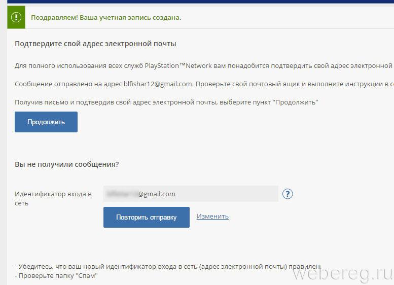 способ узнать дату рождения пользователя в psn