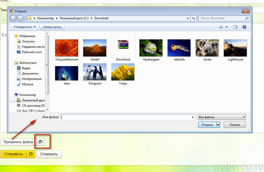 Как загрузить картинку в почту не прикрепляя файл, слушать приколы