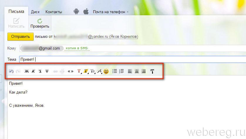 Как по электронной почте отправить письмо с открыткой по электронной почте, декабря