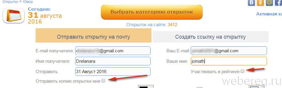 Выбрать открытку и отправить по почте