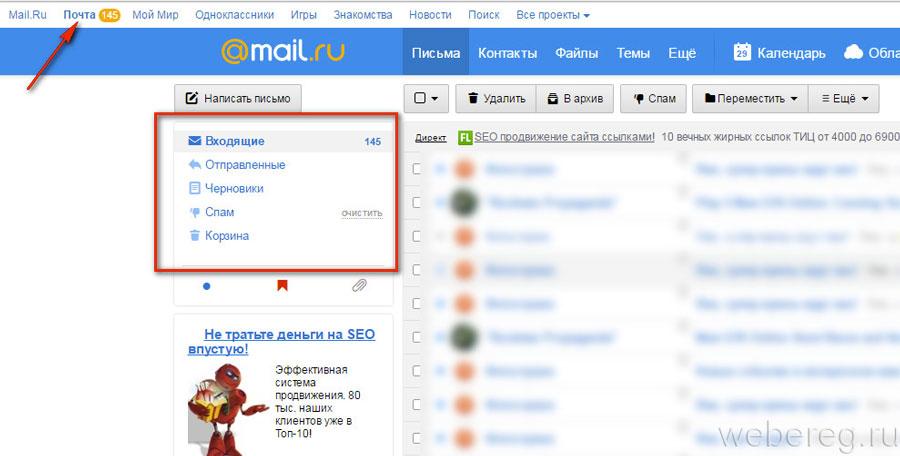 Электронная почта Mail.ru, как проверить входящие письма ...