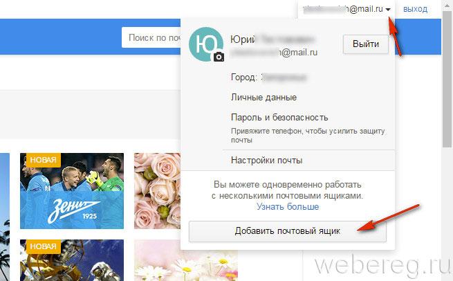 Mail.ruвход