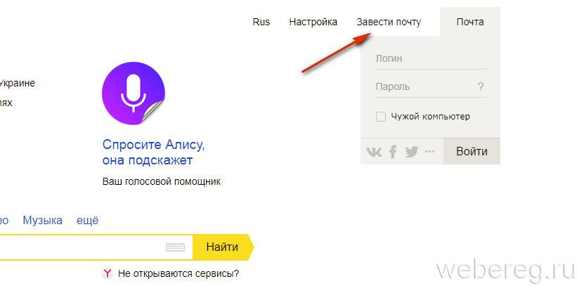 Все Сайты Знакомств Без Электронной Почты