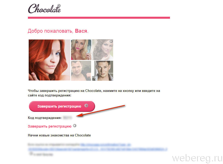 Видео обзор Сайт шоколад знакомства