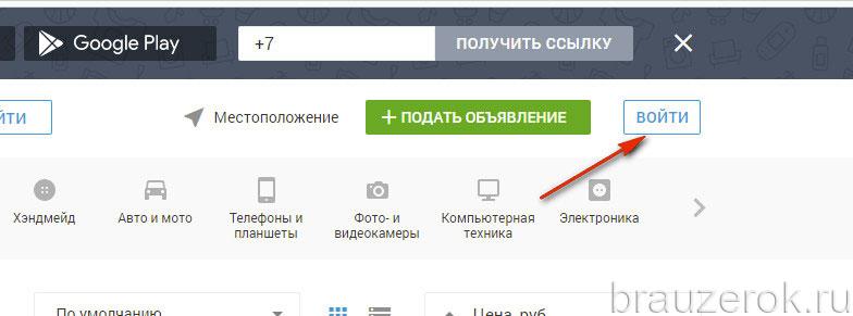 Как зарегистрироваться на Юле с телефона бесплатно и подать объявление 80f1356ee41