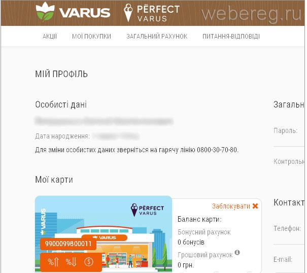 Как зарегистрироваться на www.varus.ua: регистрация