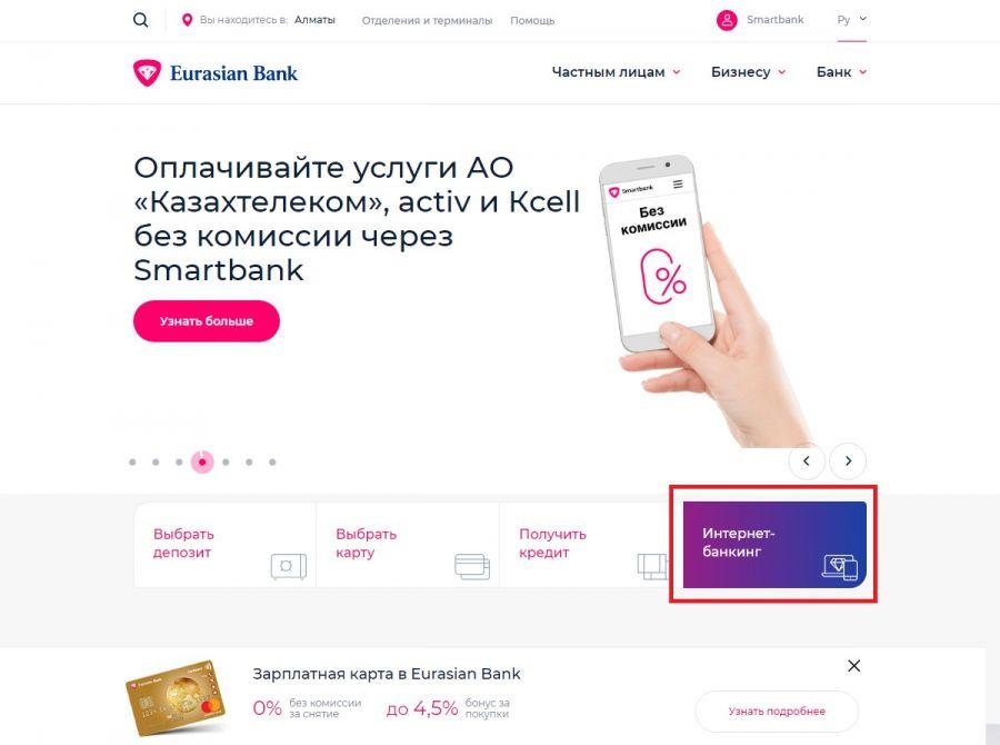 как оплатить кредит евразийского банка через терминалсравни ру узнать кредитную историю