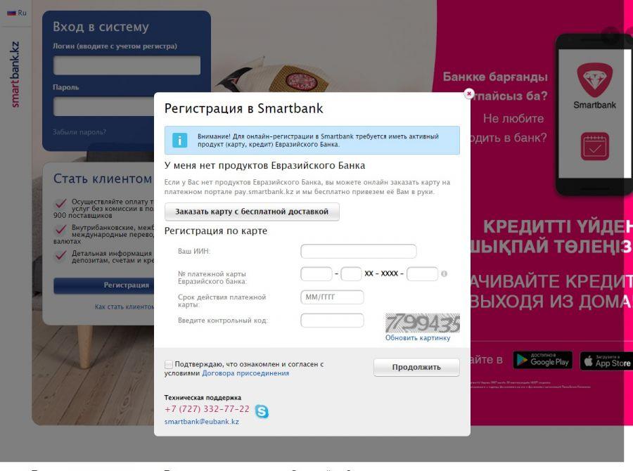 АО Евразийский банк. Лицензия № 1.2.68/242/40 от 3 февраля 2020 года.