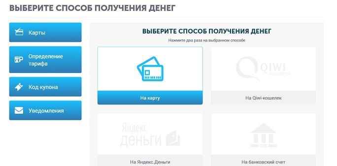 Как оплатить через сбербанк онлайн кредит европа банк