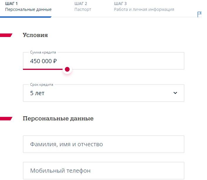 Сбербанк иркутск взять кредит