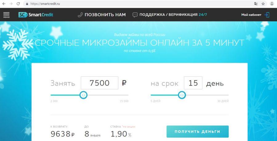 кредит плюс личный кабинет kredit wsem ru