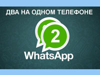 два аккаунта whatsapp