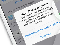 Как разблокировать учетную запись в Apple ID