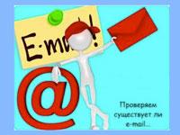 проверка email