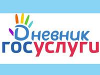в Дневник.ру через Госуслуги