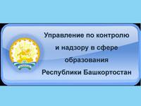 edu.bashkortostan.ru
