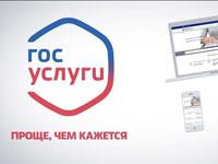 регистрация в МФЦ Госуслуги