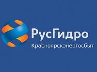 Русгидро Красноярскэнергосбыт