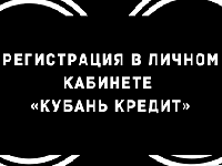 личный кабинет «Кубань Кредит Онлайн»