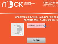 личный кабинет Леск.ру