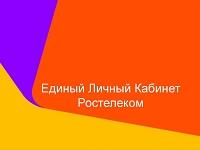 личный кабинет Ростелекома