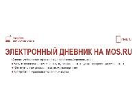 электронный дневник зпг.мос.р