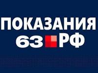 Показания 63.рф