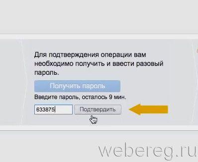 код верификации