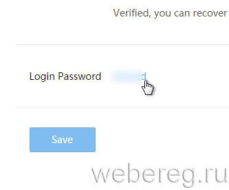 настройка Login Password