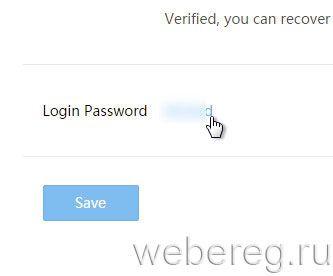настройка Login Password