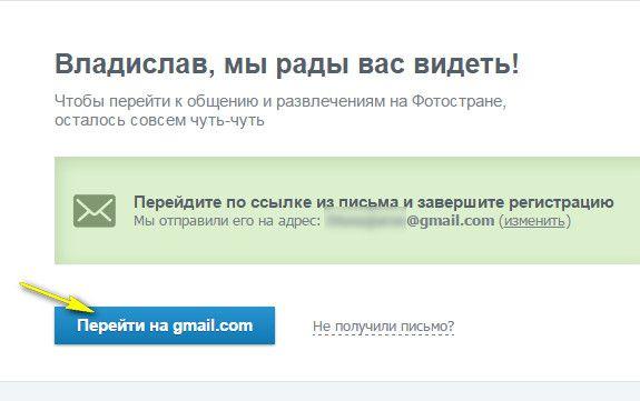 переход на gmail