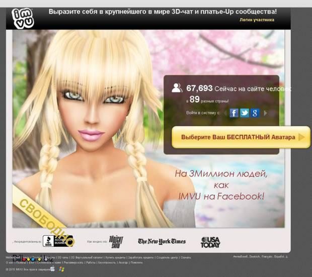 сайт imvu.com