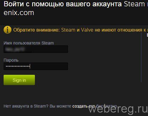 вход через профиль в Steam