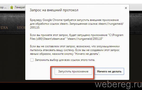 предупреждение браузера