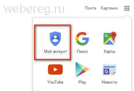 myaccount.google