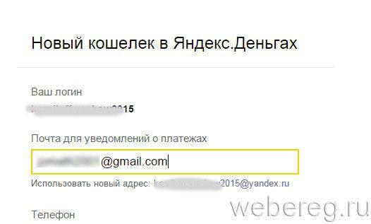 другой email