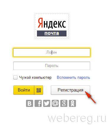 кнопка «Регистрация»