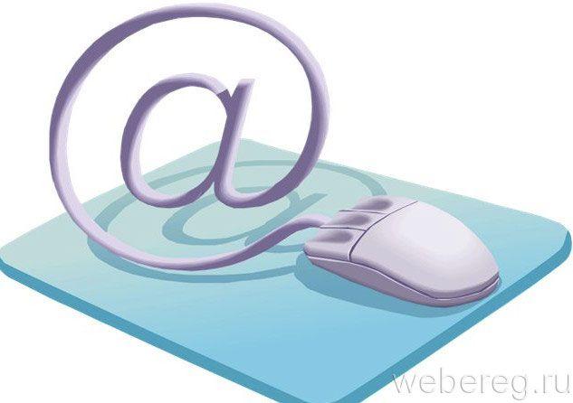 Правильный формат электронной почты. Как сделать адрес электронной почты и что это такое