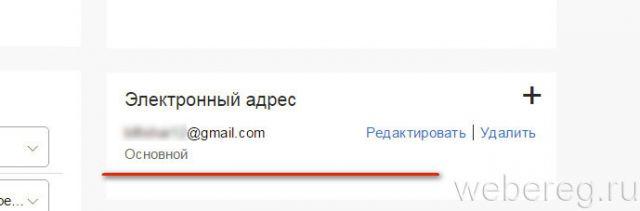 статус email