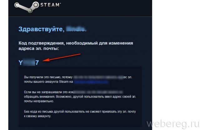 сообщение от Steam