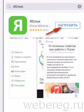 закачка бесплатного приложения