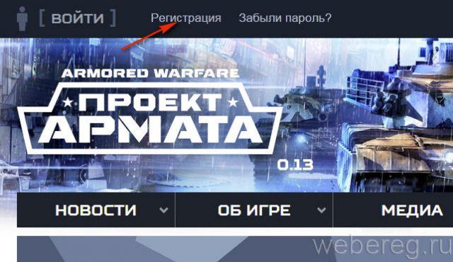 официальный сайт Warfare Armored