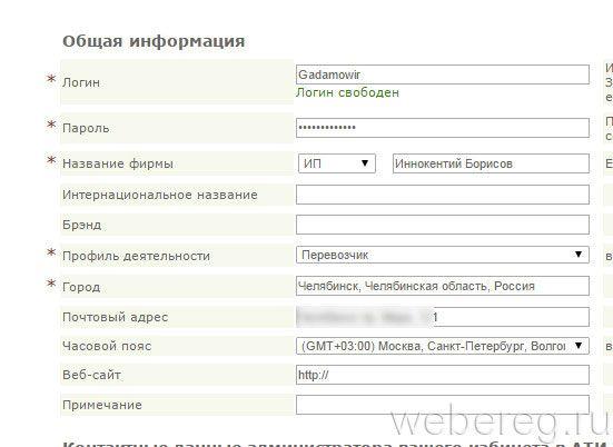 регистрационная анкета