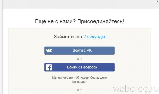 выбор соцсети