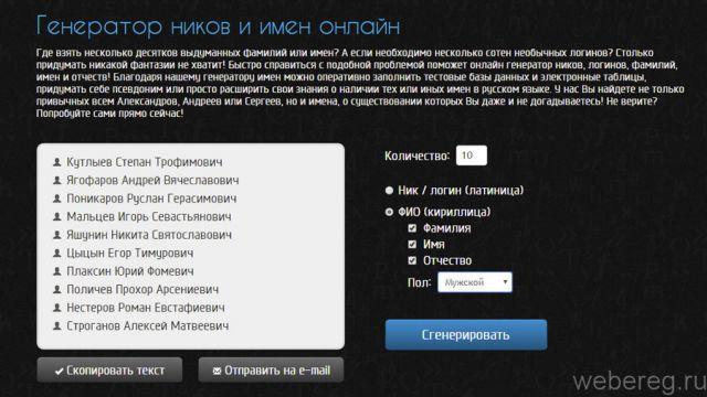 Online-generators.ru/names