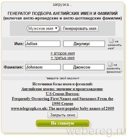 Kurufin.ru/html/Name_generator/random_name_english.html