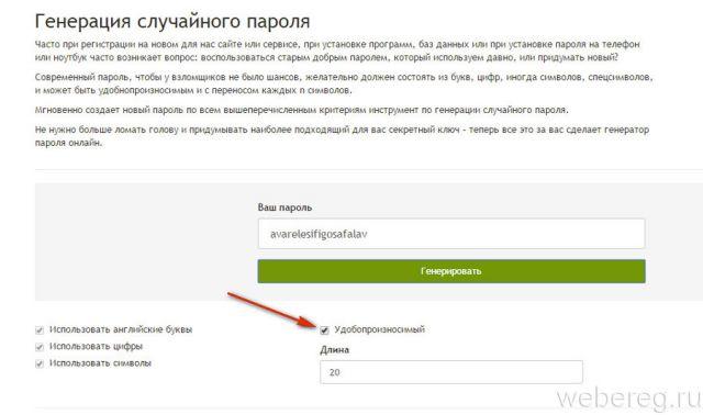 Pr-cy.ru/password/