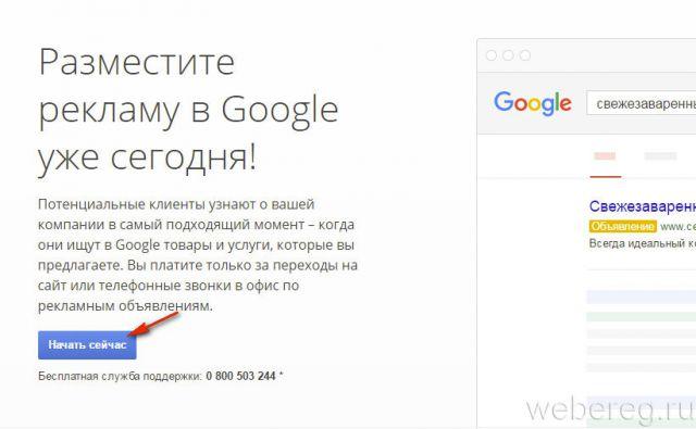 гугл адвордс вход на русском