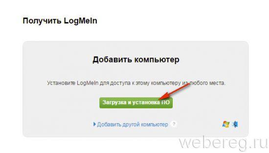 ПО LogMein