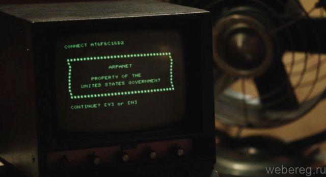 вход в ARPANET